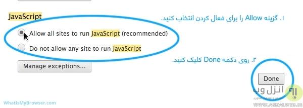 فعال کردن جاوا اسکریپت در مرورگر کروم