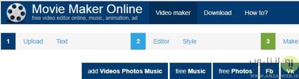 سرویس Movie Maker Online برای ساخت ویدیو کلیپ آنلاین