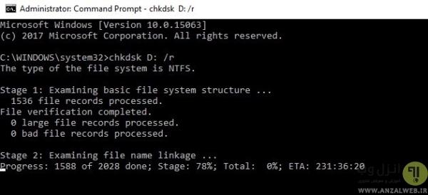 رفع مشکلات فایل های سیستمی