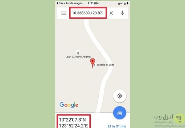 یافتن مختصات جغرافیای در گوگل مپ روی iPhone و iPad