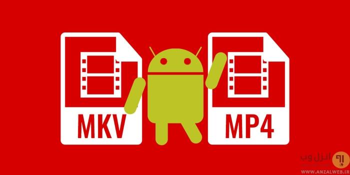 تبدیل فرمت فایل mkv به mp4 در اندروید