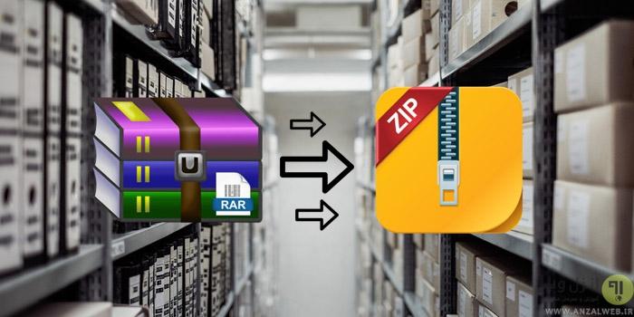 سایت های تبدیل فایل RAR به Zip آنلاین