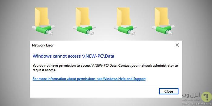 رفع ارور Permission در شبکه ویندوز 10 ، 8 و 7