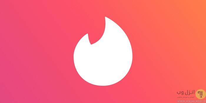 آموزش کامل تصویری نصب و کار با برنامه Tinder