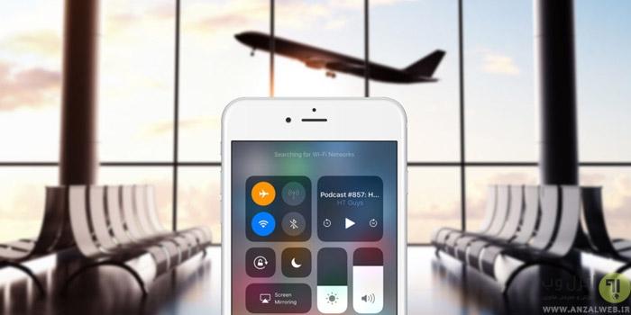 آیا گوشی در حالت پرواز امواج مضر دارد؟