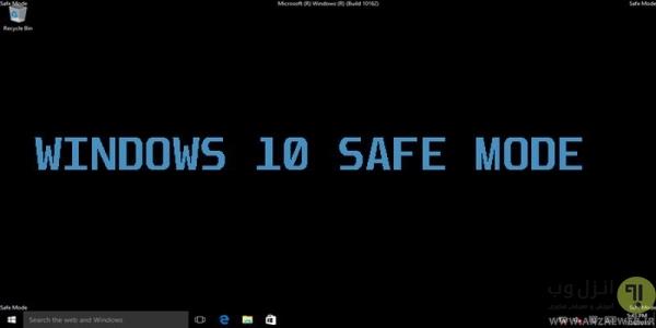 حذف برنامه هایی که uninstall ندارند در حالت Safe Mode ویندوز 10