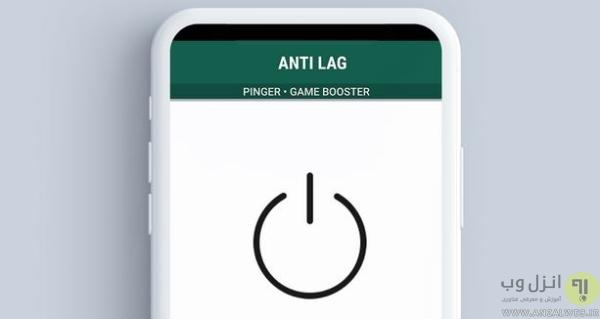 استفاده از برنامه رفع لگ بازی اندروید (Anti-Lag)
