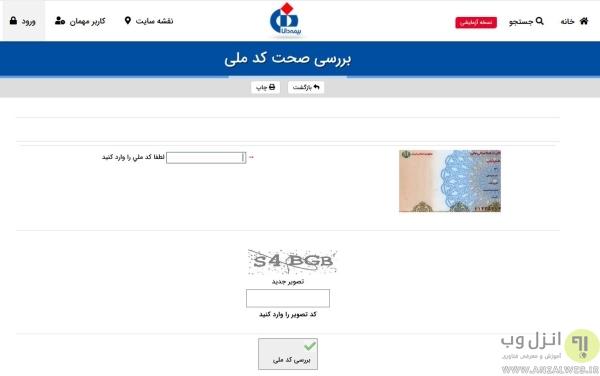 روش بررسی صحت کد ملی آنلاین، جستجوی آنلاین کد ملی