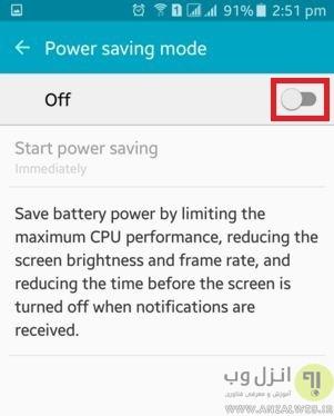 خاموش کردن Power Saving Mode در اندروید
