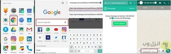 روش ارسال پیام به شماره ذخیره نشده در واتساپ