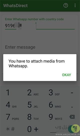 ارسال پیام به شماره ناشناس در واتس اپ
