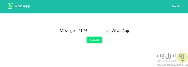 ارسال مسیج بدون ذخیره شماره تلفن در واتساپ