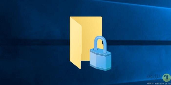 ساخت فایل و پوشه غیر قابل حذف در ویندوز 10 ، 8 و 7