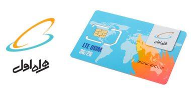 سوزاندن خط دائمی و اعتباری سیم کارت همراه اول