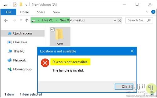پاک نشدن فایل در ویندوز