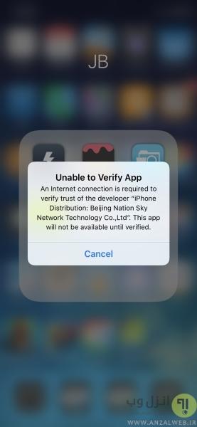 دلیل بروز خطای Unable to Verify App در آیفون