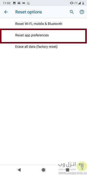 ریست کردن App Preferences برای رفع ارور خطای گوگل پلی DF-DFERH-01