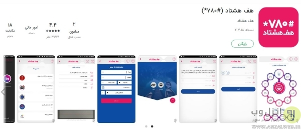 اطلاع از موجودی حساب کارتهای شتاب به صورت آنلاین با دانلود برنامه موجودی کارت
