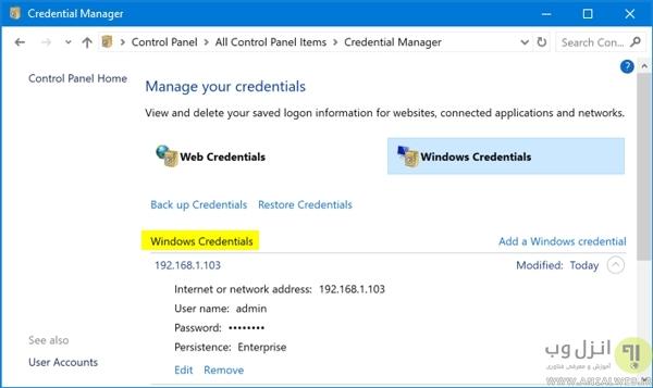 روش دیگر Windows Credential برای رفع مشکل پسورد خواستن در شیرینگ شبکه ویندوز xp و..