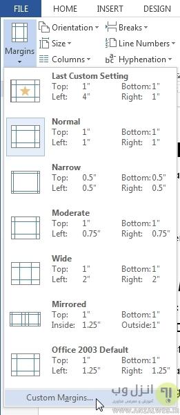 انتخاب اندازه حاشیه صفحه