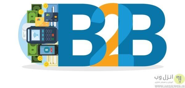 گام های ایجاد استراتژی بازاریابی B2B