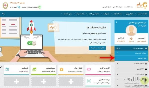 روش دریافت اینترنتی مانده حساب و اعلام موجودی بانک ملی و..