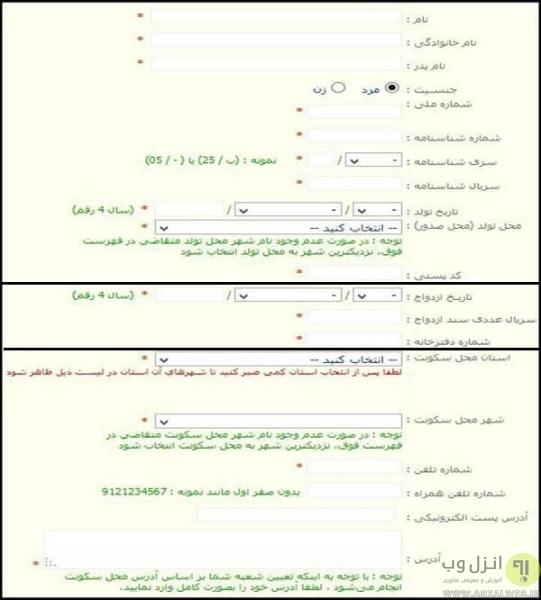 روش ثبت نام برای دریافت وام ازدواج