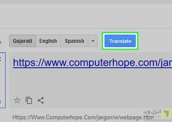 ترجمه سایت توسط گوگل