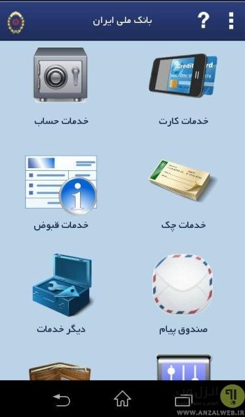 استفاده از همراه بانک برای گرفتن موجودی کارت سپه، پارسیان، تحارت، ملت و..