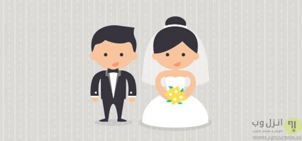 شرایط زوجین جهت دریافت وام از سامانه وام ازدواج