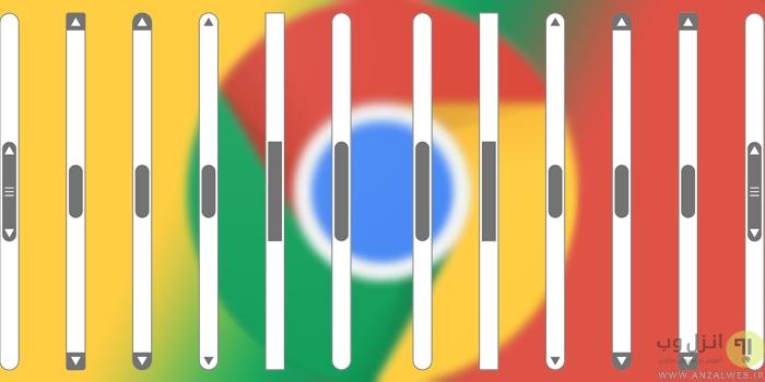 9 روش حل مشکل پرش و عدم نمایش اسکرول در گوگل کروم