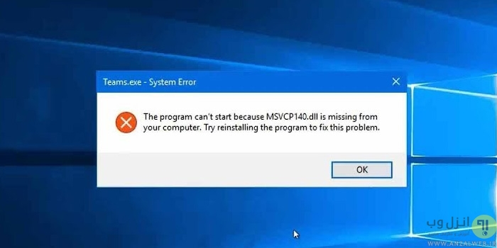 رفع ارور MSVCP140.DLL ویندوز 10 ، 8 و 7