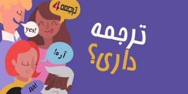 ترجمه تضمینی با حضور مترجمان ارشد در ترجمه 4