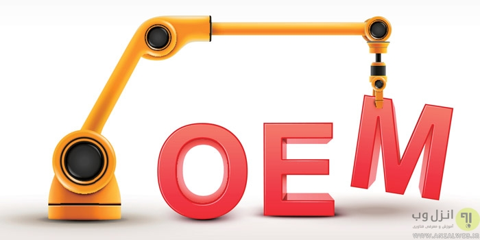 OEM چیست؟ محصولات OEM چه تفاوتی با دیگر محصولات دارند؟