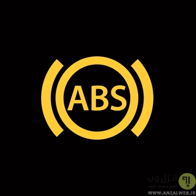 چراغ ABS چیست؟ روشن شدن چراغ ABS