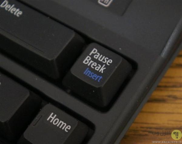 دکمه Pause Break چیست؟