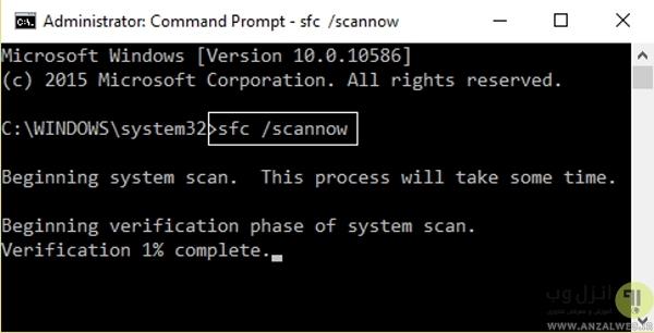 بررسی فایل های سیستمی برای رفع ارور Windows Script Host در ویندوز 10، 8 و 7