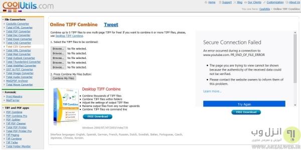 ترکیب فایل های TIFF آنلاین