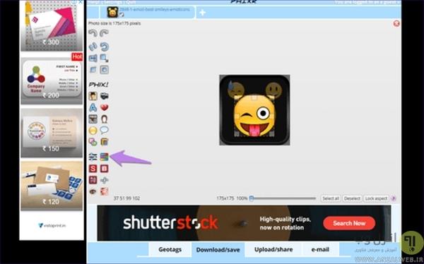 روش استفاده از سرویس Phixr برای رنگ آمیزی عکس آنلاین