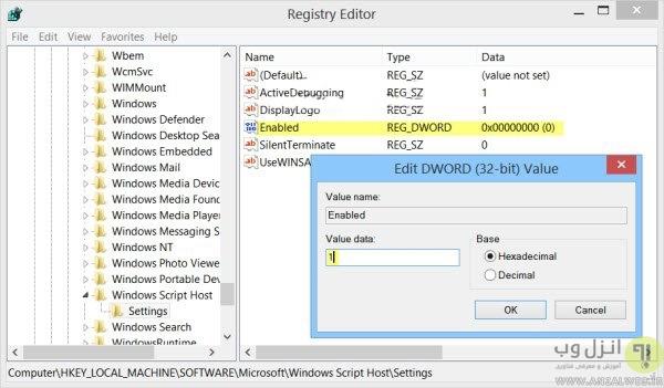 فعال و غیر فعال کردن Windows Script Host برای اسکریپت ارور در ویندوز 7 و..