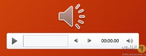نحوه گذاشتن آهنگ روی پاورپوینت در ویندوز