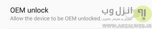 اضافه کردن دکمه OEM Unlock در گوشی های Samsung Galaxy S9/S8/Note 8 برای باز کردن قفل OEM در گوشی