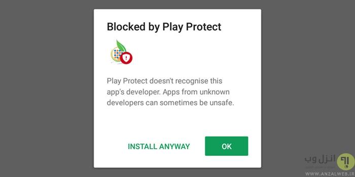 حل مشکل ارور Blocked By Play Protect گوگل پلی اندروید