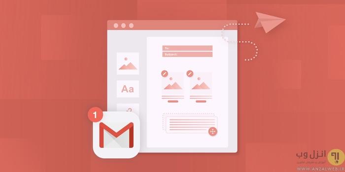 ارسال ایمیل در جیمیل وب و گوشی