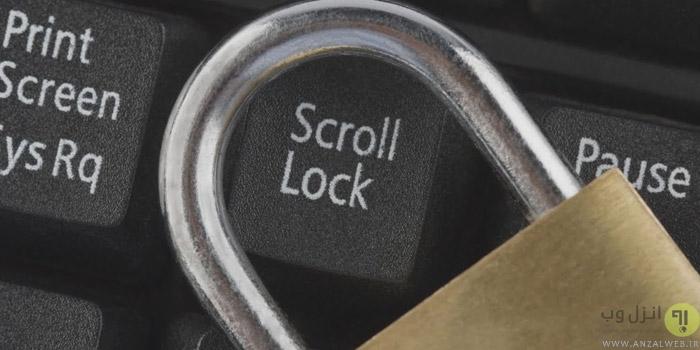 کاربرد دکمه Scroll Lock در کیبورد چیست؟