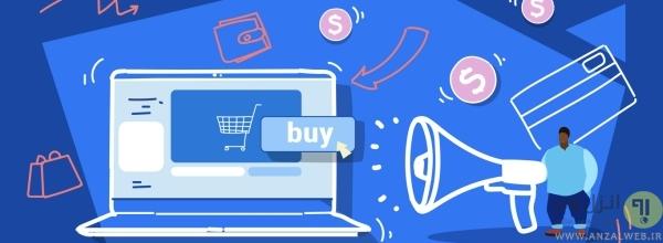 قدم هفتم، معرفی، تبلیغات، SEO برای ایجاد فروشگاه اینترنتی (بازاریابی برای فروشگاه اینترنتی)