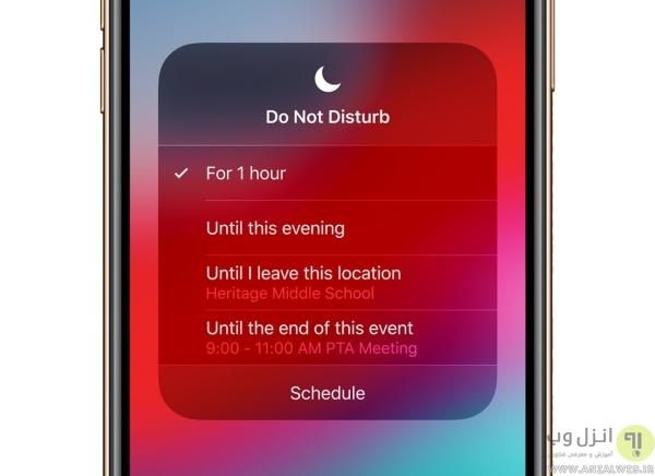غیر فعال کردن حالت Do Not Disturb