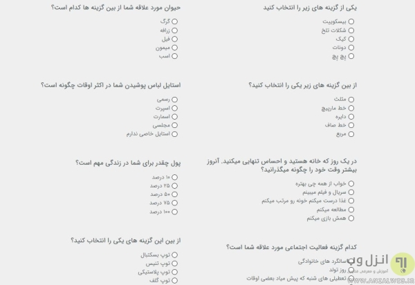 آزمون سنجش سن عقلی سایت ایران محتوا