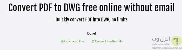 نحوه تبدیل آنلاین فایل PDF به DWG