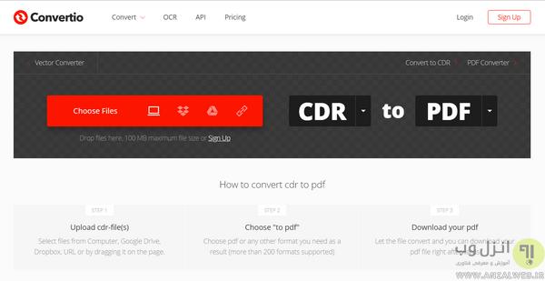 تبدیل فرمت CDR به PDF